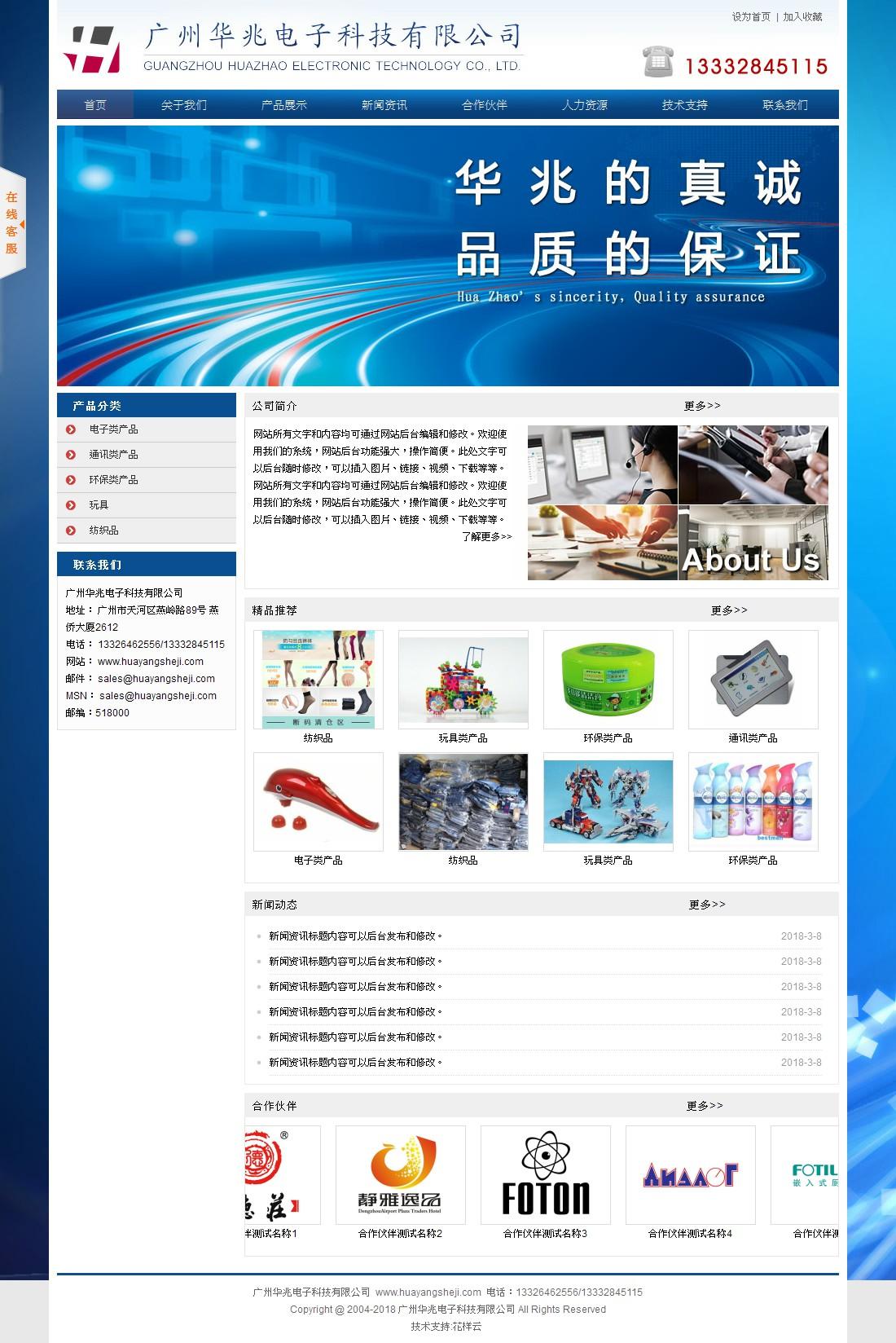 网站制作案例:广州华兆电子科技有限公司