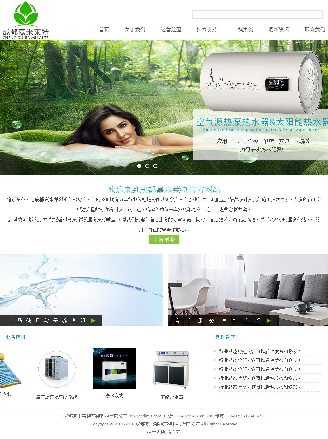 网站制作案例:成都嘉米莱特环保科技有限公司