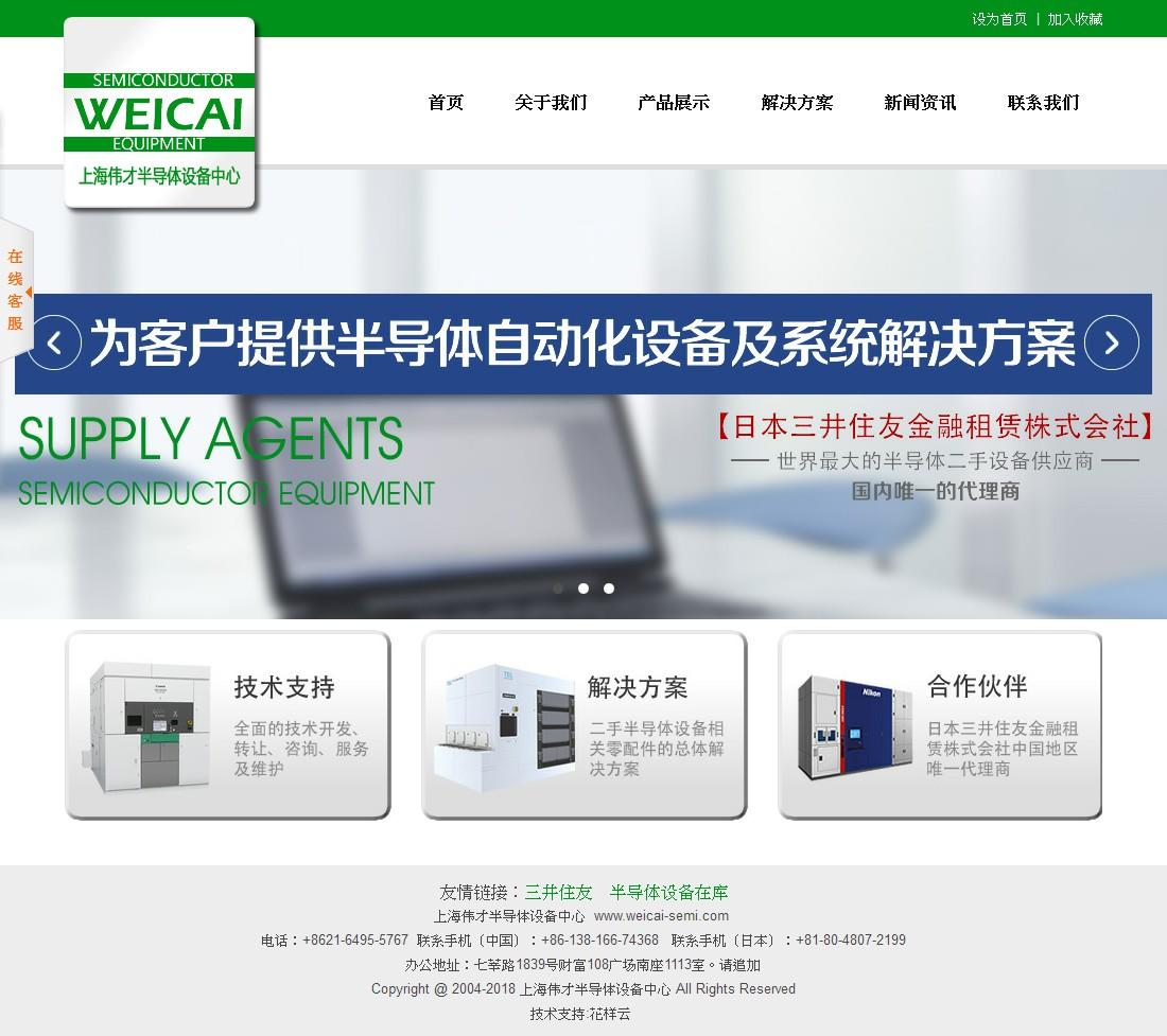 网站制作案例:上海伟才半导体设备中心