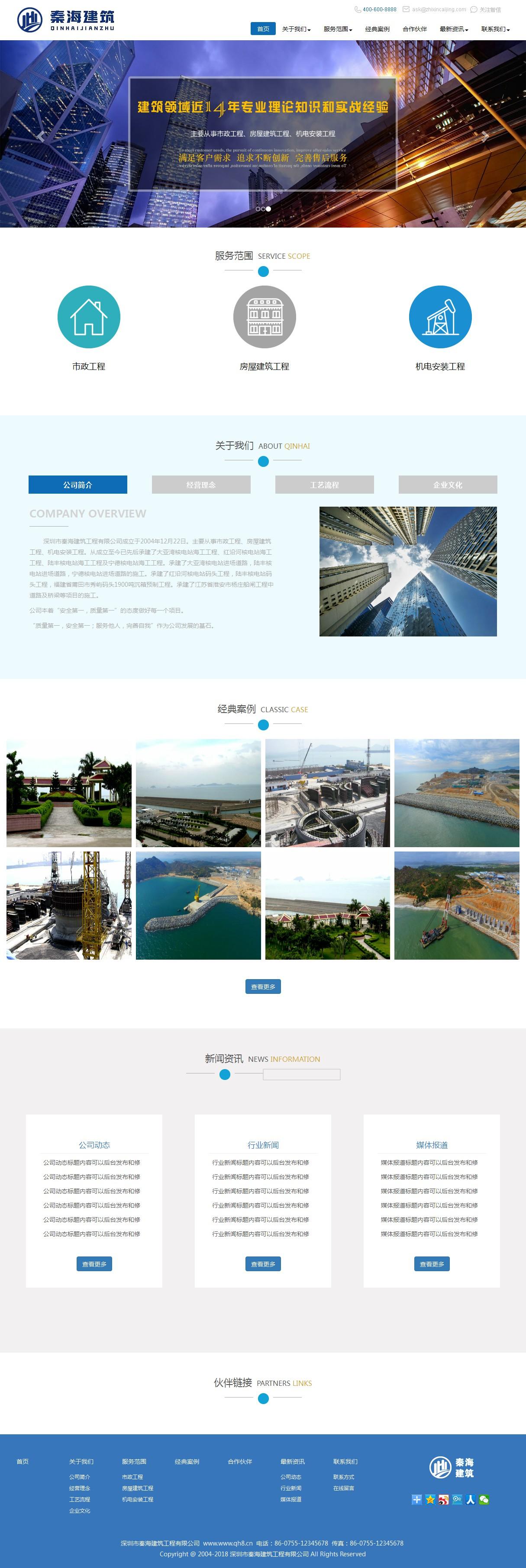 网站制作案例:深圳市秦海建筑工程有限公司