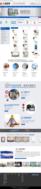 网站制作案例:佐维节能设备(上海)有限公司-博莱特配件