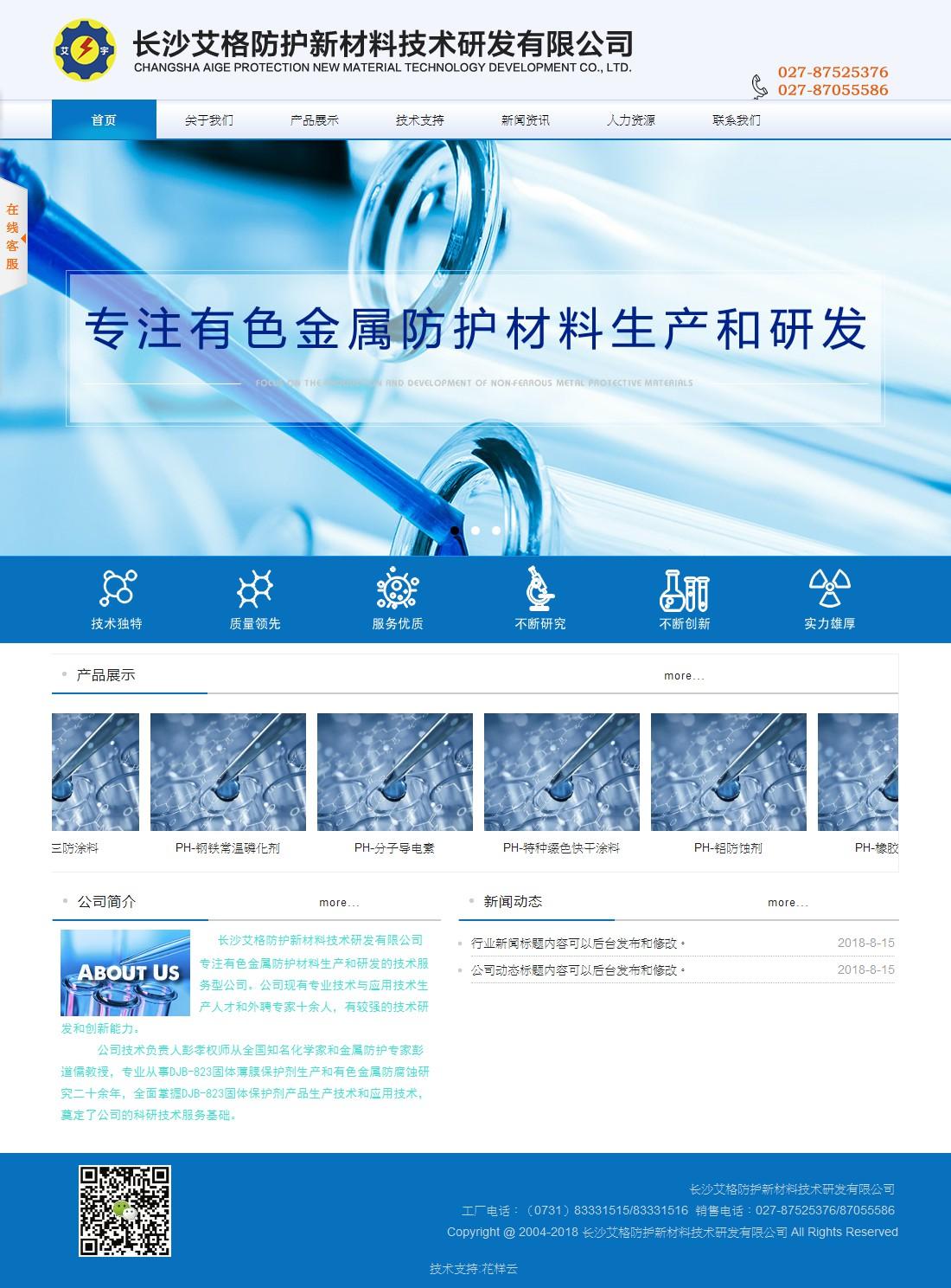 网站制作案例:长沙艾格防护新材料技术研发有限公司
