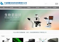 宁波蔡康光电科技有限责任公司网站设计案例图片