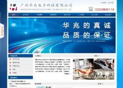 广州华兆电子科技有限公司网站设计案例图片
