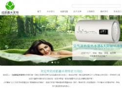 成都嘉米莱特环保科技有限公司网站设计案例图片