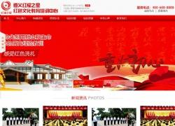 遵义《初心》红色文化培训中心-新网站设计案例图片