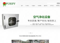 深圳市旭升净化设备有限公司网站设计案例图片