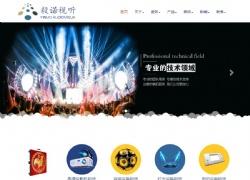 西安毅诺视听设备有限公司网站设计案例图片
