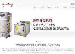 广州市天准食品机械有限公司网站设计案例图片