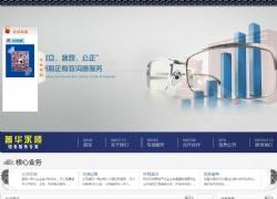 合肥普华永顺税务师事务所有限公司网站设计案例图片