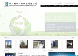 浙江新环环保科技有限公司网站设计案例图片