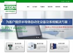 上海伟才半导体设备中心网站设计案例图片