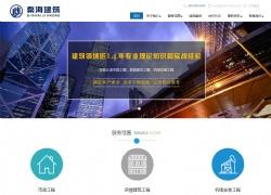 深圳市秦海建筑工程有限公司网站设计案例图片