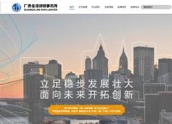 广西金湾律师事务所简介网站设计案例图片