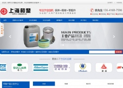 上海柯斐机械设备有限公司-新网站设计案例图片