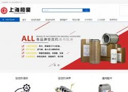 上海柯斐机械设备有限公司-新2网站设计案例图片