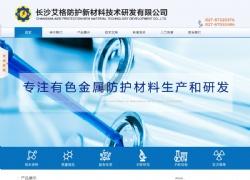 长沙艾格防护新材料技术研发有限公司网站设计案例图片